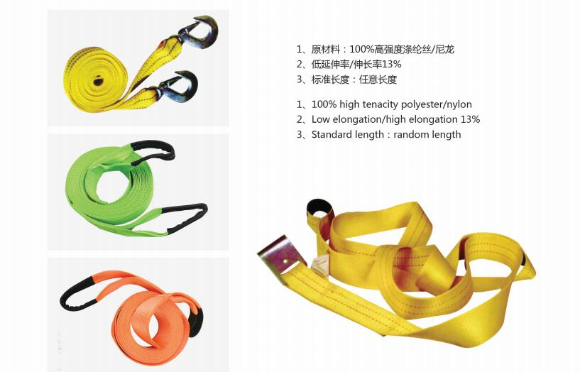 DH-07 Towing belts